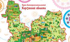 Поющие пески, Плохое место и Территория йети: в Кирове выпустили обновленную карту достопримечательностей