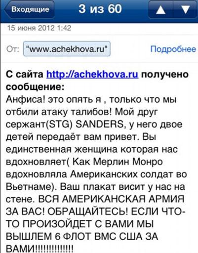 Анфиса Чехова вдохновляет мужчин на подвиги