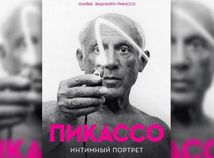 «Пикассо. Интимный портрет» О. Видмайер-Пикассо