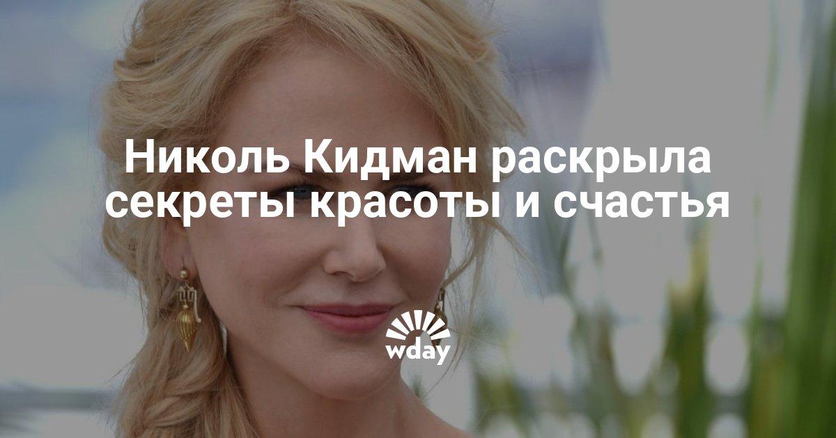 Николь Кидман раскрыла секреты красоты и счастья