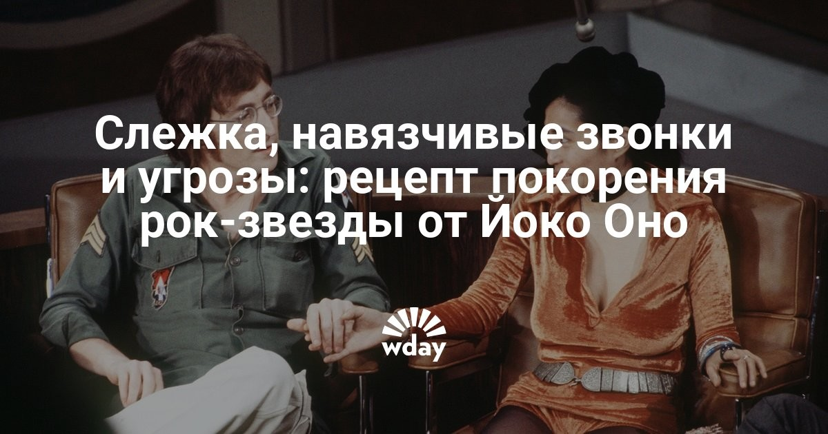 как познакомились джон и йоко оно