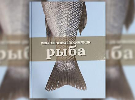 Н. Борисова «Книга Гастронома для начинающих. Рыба»