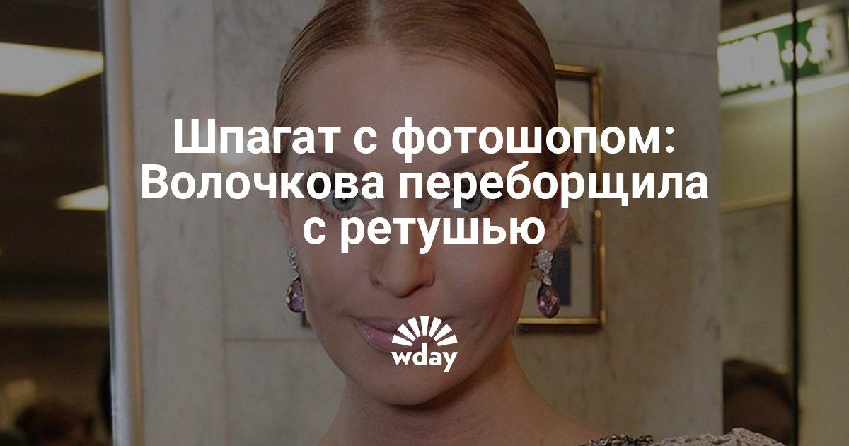 Шпагат с фотошопом: Волочкова переборщила с ретушью