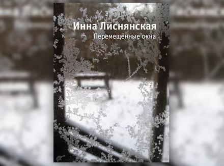 Инна Лиснянская «Перемещенные окна»