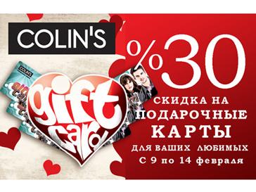 Во всех магазинах Colin's можно приобрести подарочные карты с 30-процентной скидкой
