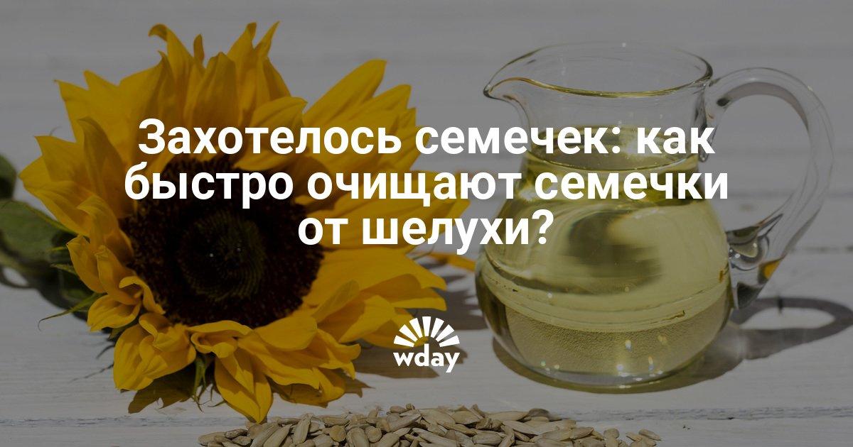 Как очистить семечки от шелухи в домашних условиях