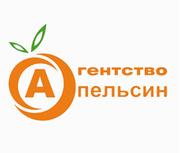 Агентство «Апельсин»