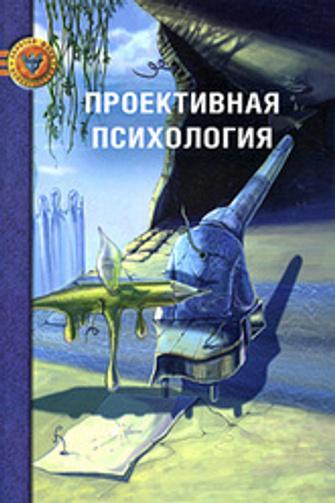 «Проективная психология» (Психотерапия, 2010).