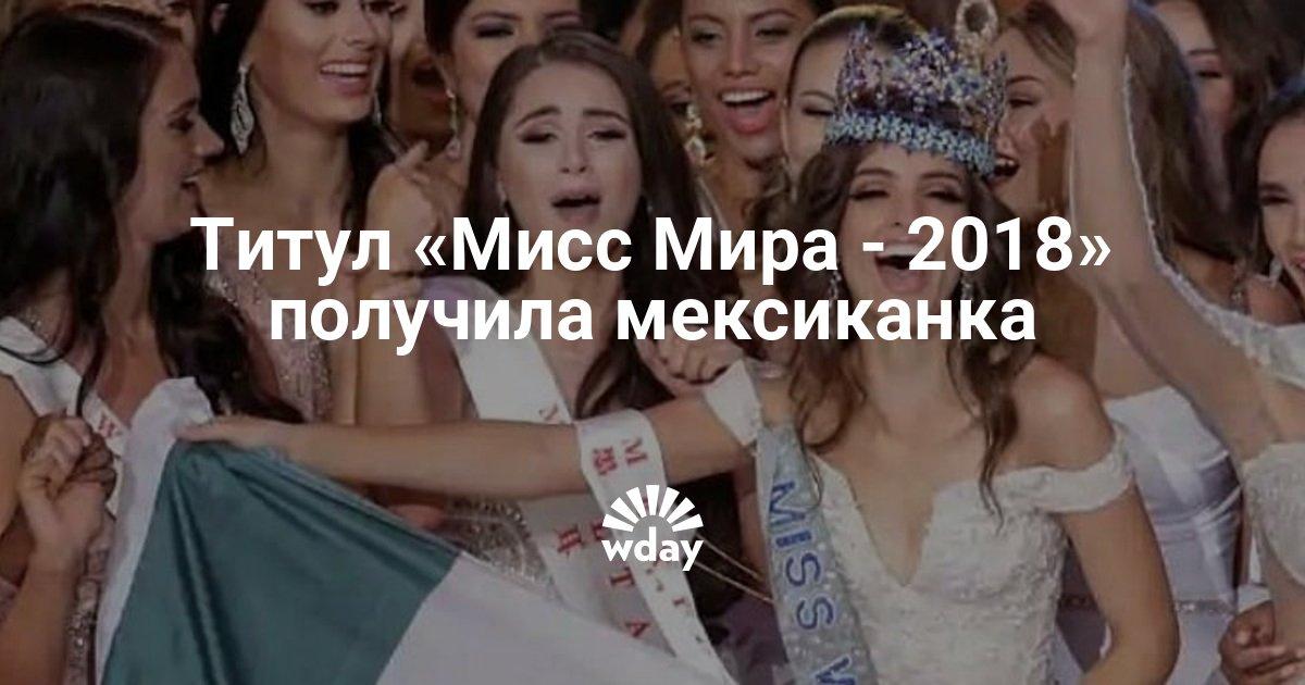 Титул «Мисс Мира - 2018» получила мексиканка