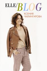 Блог Ксении Чилингаровой: о вдохновении, дружбе, жизни в большом городе и мужчинах