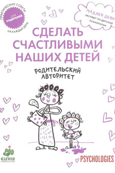 М. Дени «Родительский авторитет»