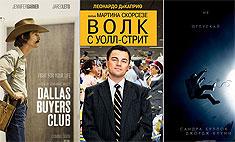 Опрос: лучший фильм, номинированный на «Оскар-2014»