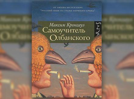 Максим Кронгауз «Самоучитель Олбанского»