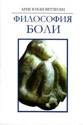 «Философия боли» Арне Юхан Ветлесен
