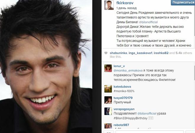 Дима Билан, «Инстаграм», фото