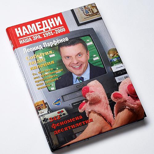 Леонид Парфенов. Намедни