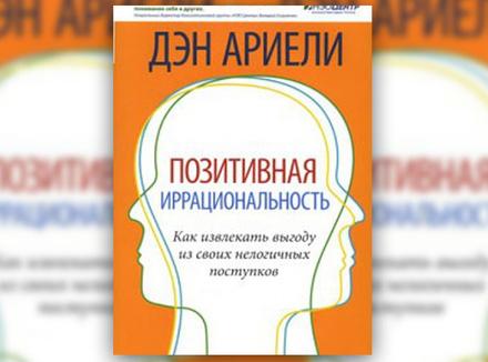 Д. Ариели «Позитивная иррациональность. Как извлекать выгоду из своих нелогичных поступков»