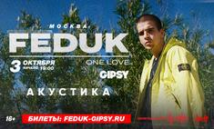 FEDUK. 3 октября— большая акустика на крыше Gipsy