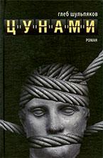 Глеб Шульпяков ищет ядро человеческой личности.