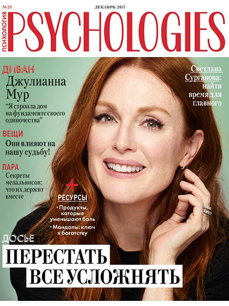 http://www.psychologies.ru/