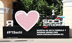 «Формула-1» «доехала» до Сочи