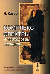 Нэнси Катер «Комплекс Электры в психологии женщины» (ЛЕНАНД, 2014).