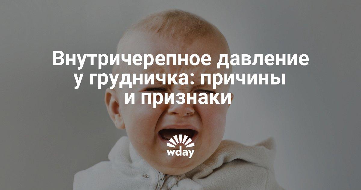 Признак внутричерепного давления у новорожденного