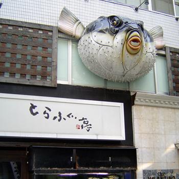 Люди идут в рестораны, где готовят фугу, ради момента воскрешения после необычной «смерти».