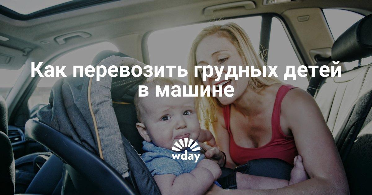 Как возить ребенка в машине в 2018