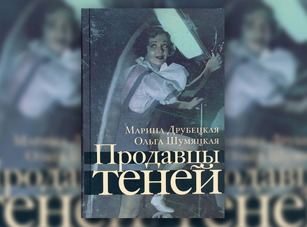 Марина Друбецкая, Ольга Шумяцкая «Продавцы теней»