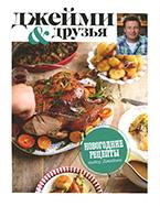 «Выбор Джейми. Новогодние рецепты» Д. Оливер