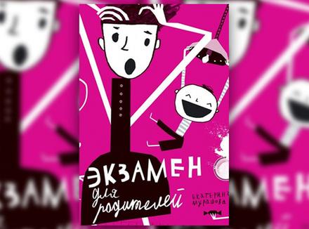 Е. Мурашова «Экзамен для родителей»