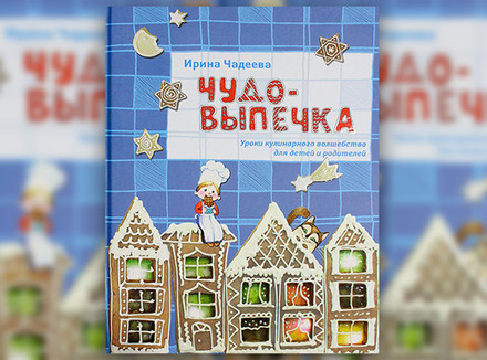 Ирина Чадеева «Чудо-выпечка. Уроки кулинарного волшебства»
