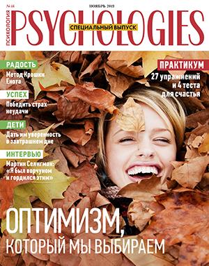 Журнал Psychologies номер 163