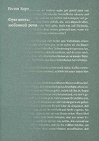 «Фрагменты любовной речи» Ролан Барт