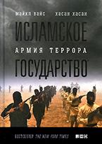 «Исламское государство. Армия террора» М. Вайс, Х. Хасан