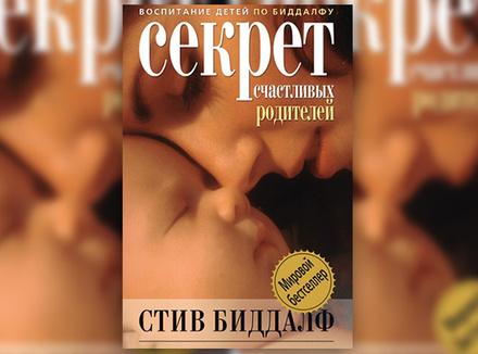 Стив Биддалф «Секрет счастливых родителей»
