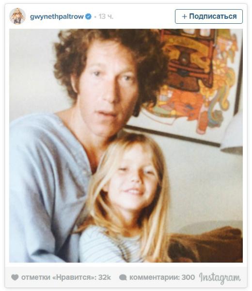 Гвинет Пэлтроу и ее отец Брюс