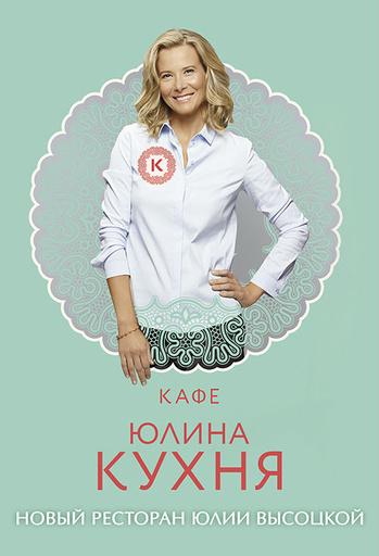Юля Высоцкая открыла новый ресторан фото