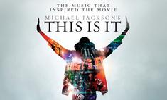 Последняя песня Майкла Джексона