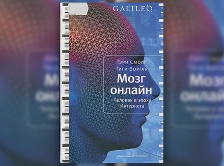Г. Смолл, Г. Ворган «Мозг онлайн. Человек в эпоху Интернета»