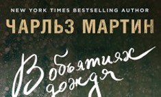 «В объятиях дождя»: новая книга Чарльза Мартина. Читай на Wday.ru!