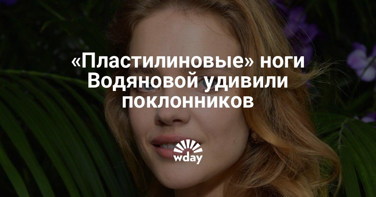 «Пластилиновые» ноги Водяновой удивили поклонников