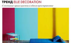Где узнать о последних тенденциях домашнего декора?