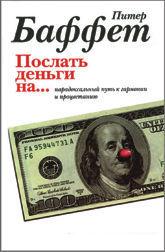 «Послать деньги на… Парадоксальный путь к гармонии и процветанию»