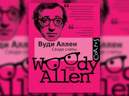 Вуди Аллен «Сводя счеты»