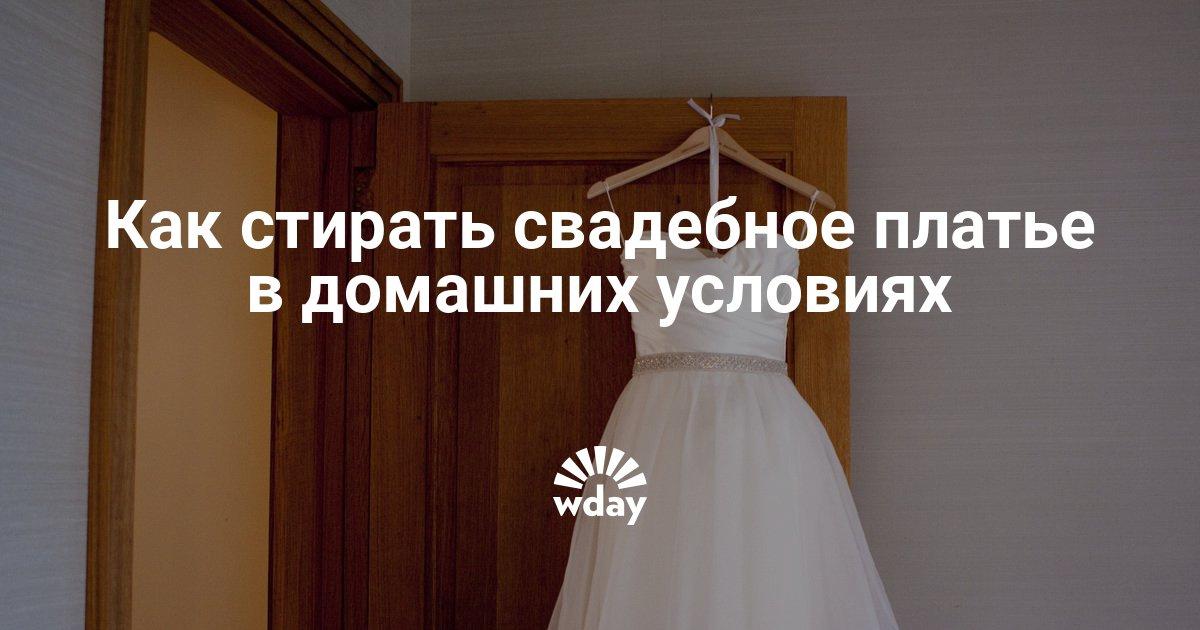 Постирать свадебное платье в домашних условиях 806