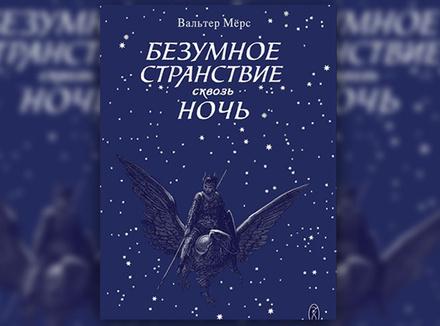 «Безумное странствие сквозь ночь» Вальтер Мерс