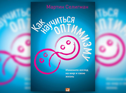 М. Селигман «Как научиться оптимизму»