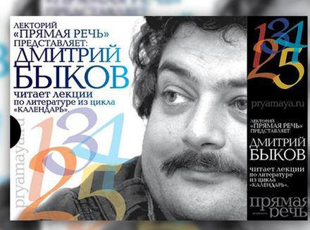 Дмитрий Быков читает лекции по литературе